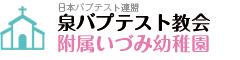 日本バプテスト連盟 泉バプテスト教会